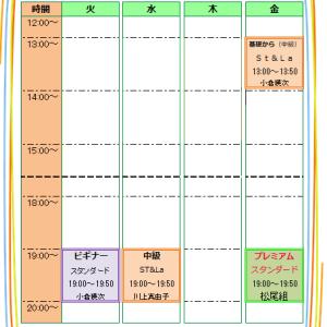 松尾ダンスワールド*2月団体レッスンのお知らせ‼️