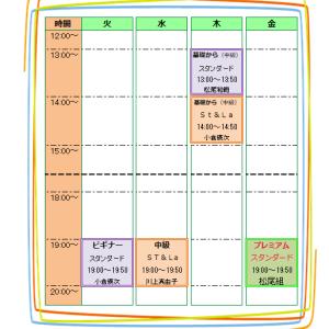 松尾ダンスワールド*2020年4月団体レッスンのお知らせ‼️