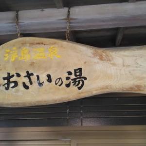 西伊豆方面の温泉銭湯・・・久しぶり【しおさいの湯】