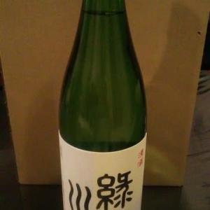 又、美味しいお酒と出会えました・・・新潟の緑川