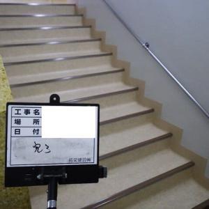 階段・・・長尺シート貼替