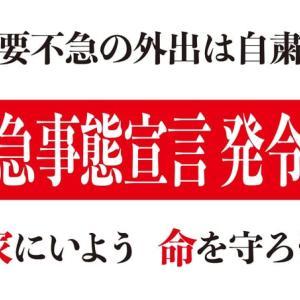 4月24日・・・緊急事態宣言発令前日