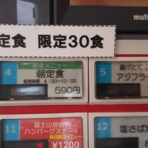 東名高速道路上り鮎沢PA・・・大好きな朝定食が(+_+)30食限定に!