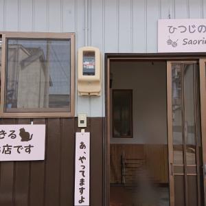 「ひつじのたまっこsorinknit」のお店がオープンします。