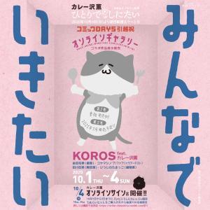 カレー沢薫さんのみんなでいきたいオンラインギャラリー始まっています。