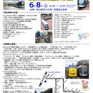 第24回岡山路面電車まつりを6月8日(土)開催いたします。 ~岡山電気軌道