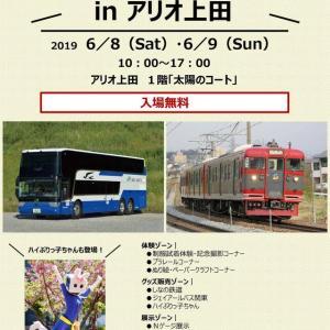 ジェイアールバス関東・しなの鉄道 共同企画「バス&鉄道まつりinアリオ上田」を開催します!  ~しなの鉄道