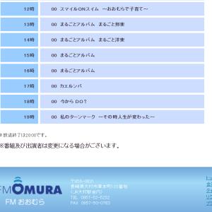 【メディア出演】2019/9/19(木)19時にFM大村に出演します!