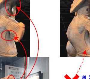 3Dモデル作成におけるガラス面反射除去方法