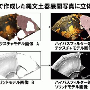 GigaMesh Software Frameworkで作成した縄文土器展開写真に立体性を与える方法