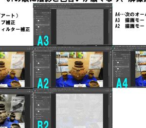展示縄文土器写真の解像感向上方法