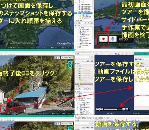 Google earth proの動画作成