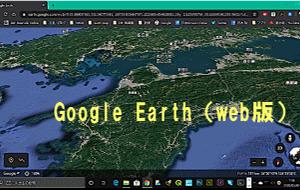 Google earth proのweb版表示機能