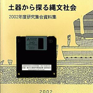 フロッピーディスクの利用