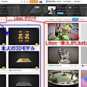 Sketchfabの楽しみ方(likes機能)