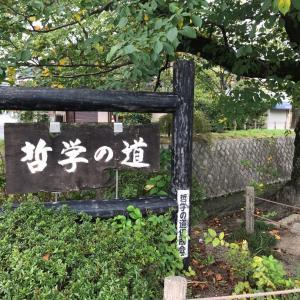 銀閣寺から南禅寺まで歩いてみたよ