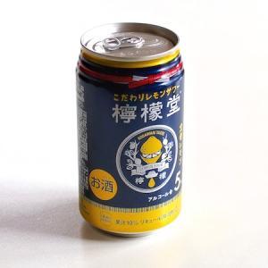 檸檬堂 定番レモン再び