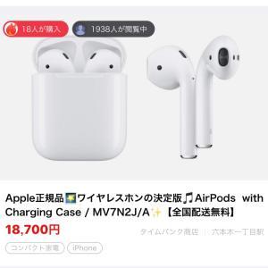 AirPodsが5千円引き!タイムバンクが熱い♡