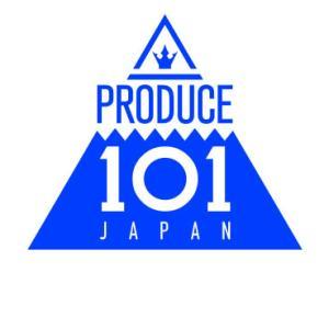 プロデュース101 JAPAN始まるよ!
