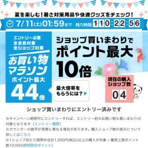 (6日追加更新)楽天お買い物マラソン購入品貼ります~