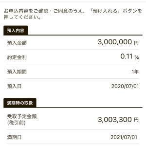 上半期貯金額☆定期預金〇00万円