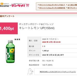 【急ぎ】キュートレモン無料