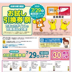 【緊急速報】ポン活 お試し引換券祭り!