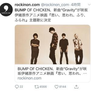 BUMP新曲!!!映画主題歌「Gravity」