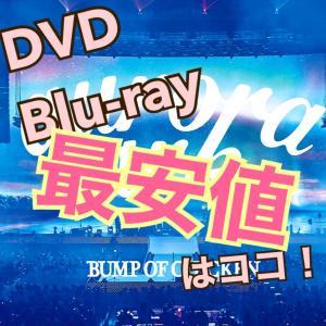 【最安値はここ!】BUMP OF CHICKENツアーDVD発売!