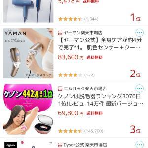 【本日最終日】2万円引き♡セルフ脱毛器