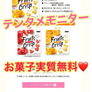 【速報】新商品フルーツお菓子が無料♡