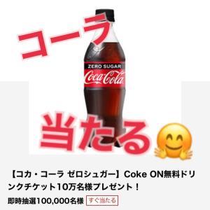 【当選】コーラ10万名に当たる!