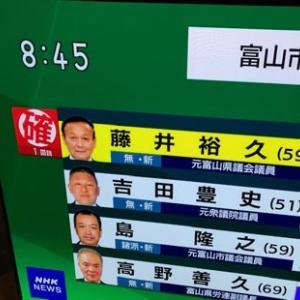 富山市長選にキットカツ(ト)。