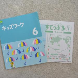 【こども学習】1-3歳こどもチャレンジ・4-5歳『がんばる舎』ワークの我が家の通信教育