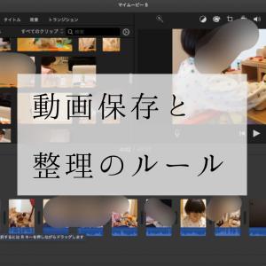 クラウド動画整理術!家族の思い出動画を保存・編集・楽しむための整理方法