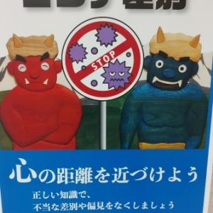 山形県議会「誹謗中傷をなくし共に支えあうことにより 新型コロナウイルス感染症の克服を目指す決議」
