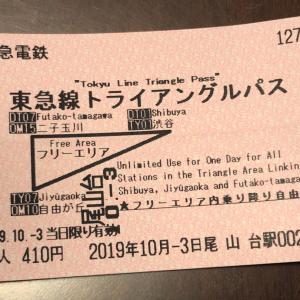 渋谷〜二子玉川〜自由が丘〜渋谷 トライアングルパス