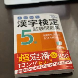 小学校卒業程度目安の漢字検定