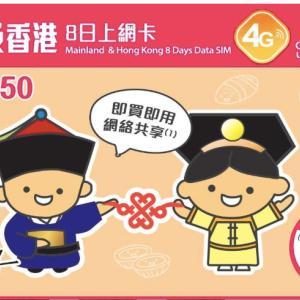 中国旅行でオススメSIMカード