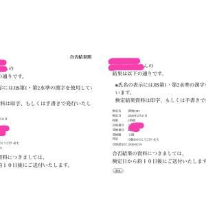 漢検CBT 結果が出たよ〜!