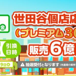 世田谷個店応援券 〜プレミアム付きギフトカード〜