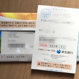 60代のネット銀行体験談〜新生銀行からキャッシュカード等が届いた