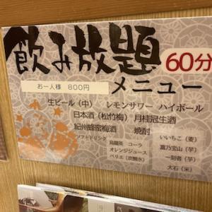 【2020京都GoTo旅行記】夕食は〝近鉄名店街みやこみち〟で