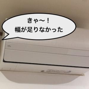 エアコンの幅が足りなかった!壁紙がない最悪〜リフォームどうする?