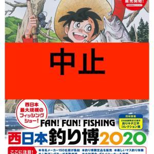 西日本釣り博2020が開催中止!!…明石の釣り@ブログ