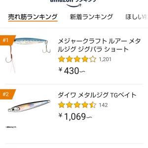 【Amazon】売れ筋ランキング ルアー検索…明石の釣り@ブログ