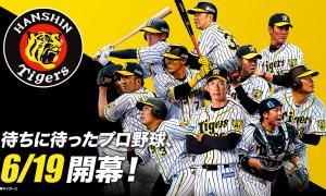 【プロ野球開幕】待ちに待ちに待った!!…明石の釣り@ブログ