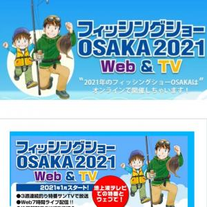 ◆2021年フィッシングショー大阪…明石の釣り@ブログ