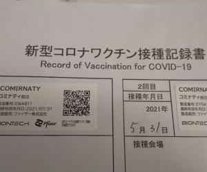 ◆ワクチン2回目終了…明石の釣り@ブログ