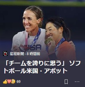 ◆祝女子ソフト金メダル!!…明石の釣り@ブログ